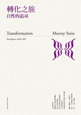 轉化之旅:自性的追尋