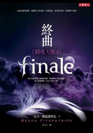 暗夜天使4:終曲
