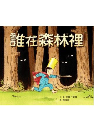 誰在森林裡