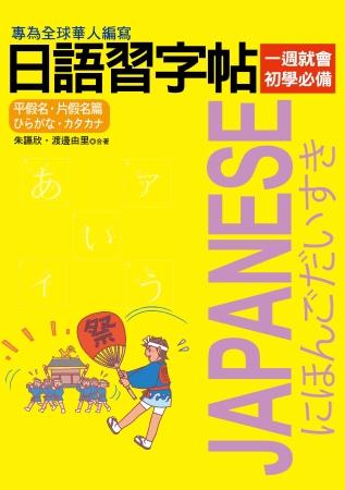 日語習字帖:平假名.片假名篇