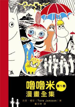 嚕嚕米漫畫全集 第一卷
