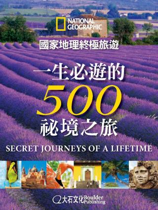 國家地理終極旅遊:一生必遊的500祕境之旅