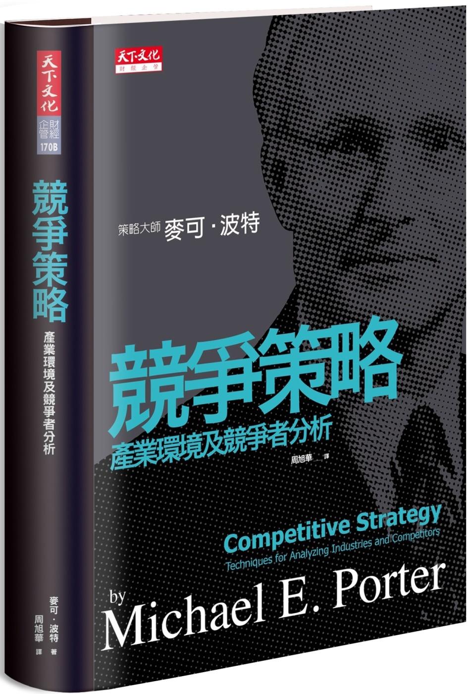 競爭策略:產業環境及競爭者分析