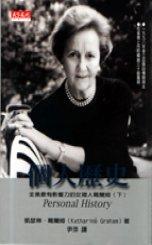 個人歷史(下)─全美最有影響力的女報人葛蘭姆