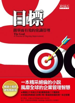 目標:簡單有效的常識管理(十萬冊硬殼精裝版)