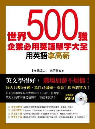 世界500強企業必用英語單字大全(MP3)