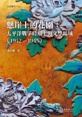 懸崖上的花園:太平洋戰爭時期上海文學場域(1942-1945)