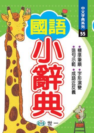 國語小辭典(P1)(100K)