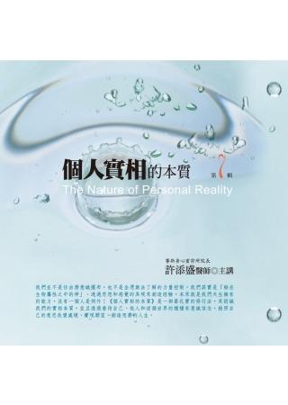 個人實相的本質有聲書第7輯(10片CD)