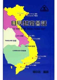 自學越南會話
