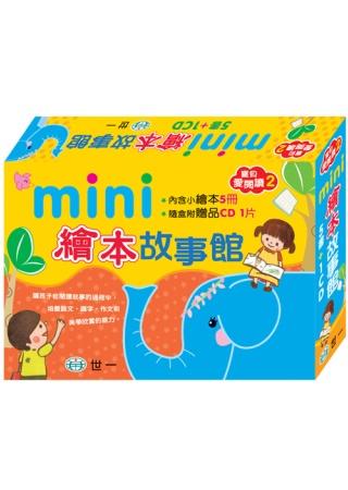 Mini繪本故事館(共5冊)