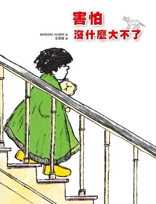 害怕沒什麼大不了:汪培珽親手救回來的故事書NO. 3