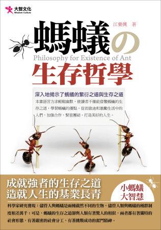 螞蟻的生存哲學
