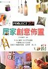居家創意佈置Project250