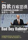 微軟首席惡漢:打造微軟神話的超級CEO 史帝夫.巴默