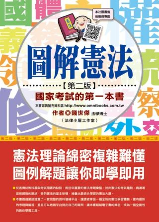 圖解憲法 國家考試的第一本書(第二版)