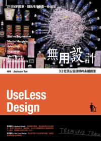 無用設計—32位頂尖設計師的永續創意