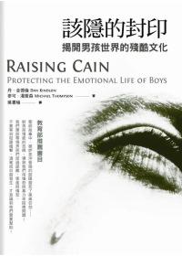 該隱的封印:揭開男孩世界的殘忍文化