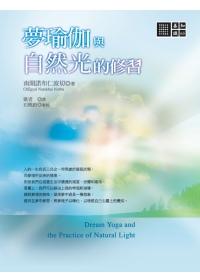 夢瑜伽與自然光的修習