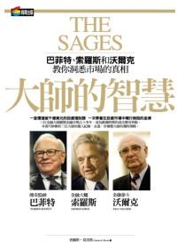 大師的智慧:巴菲特、索羅斯和沃爾克教你洞悉市場的真相