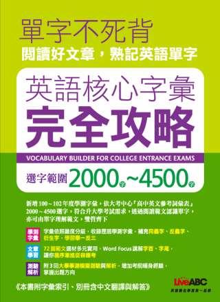 英語核心字彙完全攻略 選字範圍2000-4500(全新增修版)