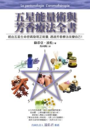 五星能量術與芳香療法全書