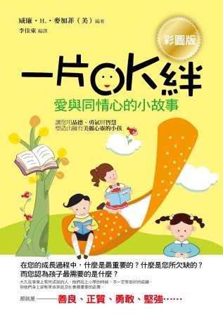 一片OK絆:愛與同情心的小故事(彩圖版)