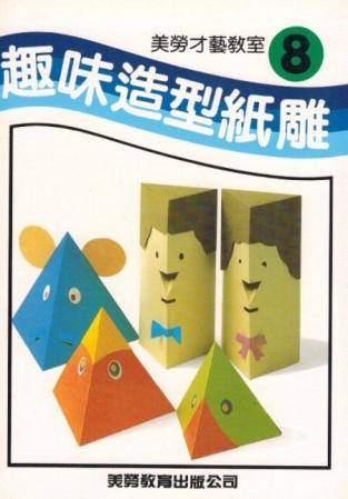 趣味造型紙雕
