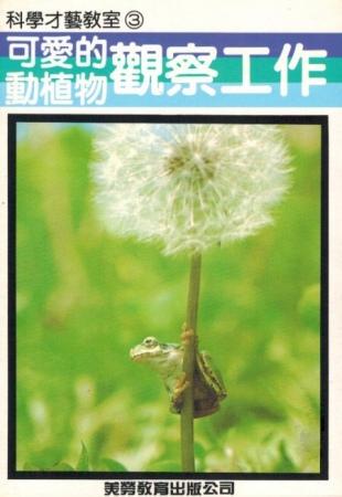 可愛的動植物觀察工作