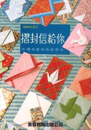 摺封信給你91種封和信紙摺法