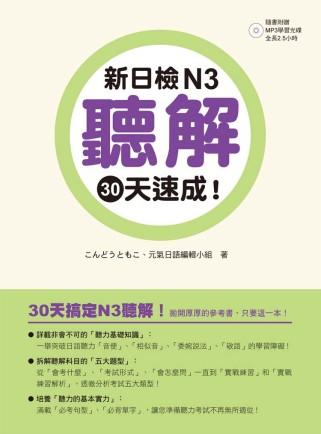 新日檢N3聽解30天速成!(附朗讀+聽力測驗MP3)