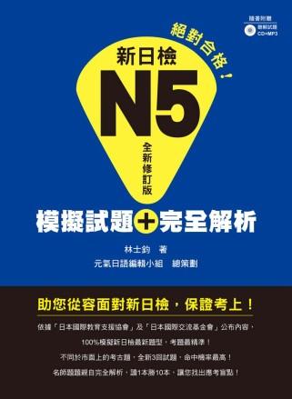 新日檢N5模擬試題+完全解析 全新修訂版(附聽解試題CD+MP3)