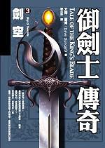 御劍士傳奇3:劍空