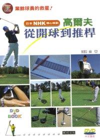高爾夫從開球到推桿(附DVD)