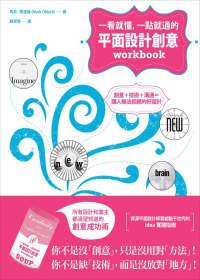 平面設計創意workbook - 創意+技術+溝通=讓人無法拒絕的好設計