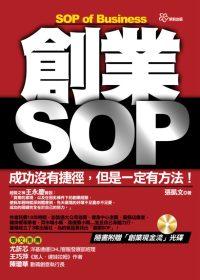 創業SOP(附光碟-拆封不可退)