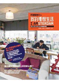 阿姆斯特丹.我的理想生活 看、吃、住、用、穿、玩、享的創意好設計