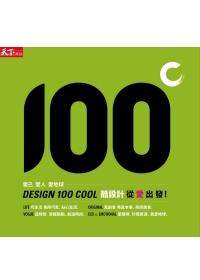 酷設計100 II