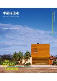 幸福綠住宅:滿足住得健康、又住得好看的全球永續建築