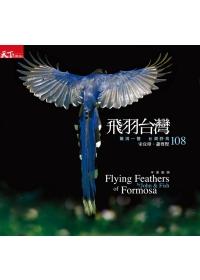 飛羽台灣:驚鴻一瞥 台灣野鳥108