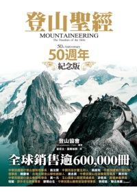 登山聖經50週年紀念版