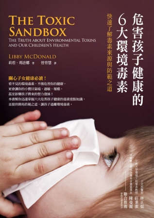 危害孩子健康的6大環境毒素:快速了解毒素來源與防範之道
