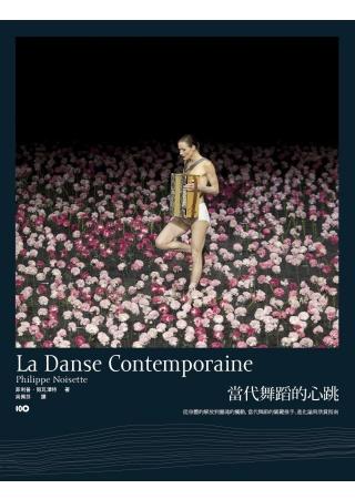 當代舞蹈的心跳:從身體的解放到靈魂的觸動,當代舞蹈的關鍵推手、進化論與欣賞指南