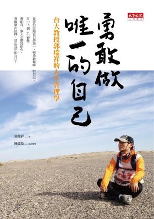 勇敢做唯一的自己:台大教授郭瑞祥的人生管理學