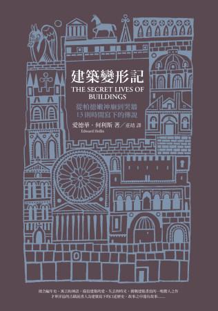 建築變形記:從帕德嫩神廟到哭牆,13則時間寫下的傳說
