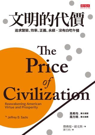 文明的代價:追求繁榮、效率、正義、永續,沒有白吃午餐