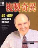 複製奇異:傑克‧威爾許打造企業強權實戰全紀錄