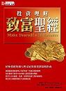 投資理財致富聖經:積極穩健的個人與家庭財務規劃策略指南