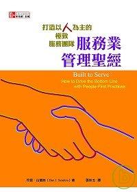 服務業管理聖經:打造以人為主的極致服務團隊