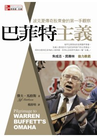 巴菲特主義:波克夏傳奇股東會的第一手觀察